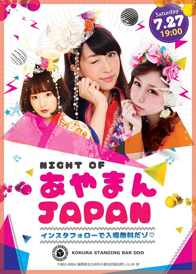 7/27(土)NIGHT OF あやまんJAPAN