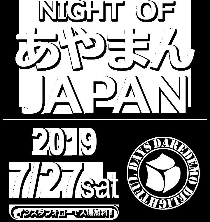NIGHT OF あやまんJAPAN